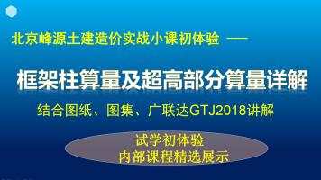【北京峰源】土建框架柱及超高部分算量详解
