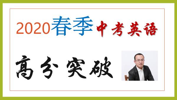 2020春季课-济南中考英语冲刺-九年级英语