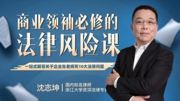 浙大沈志坤:企业必修的法律风险防范课