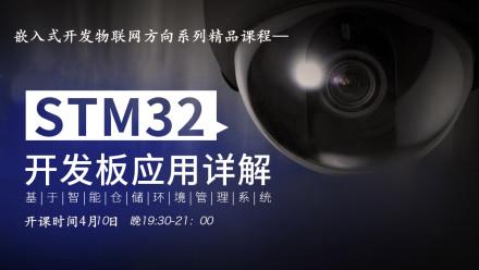 stm32开发板应用详解基于智能仓储环境管理系统