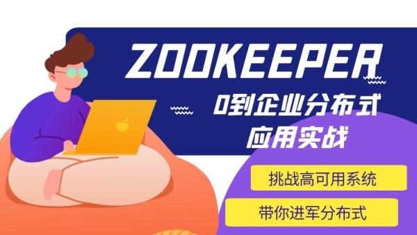 【NEW】Zookeeper零基础到企业分布式应用|进阶分布式的敲门砖