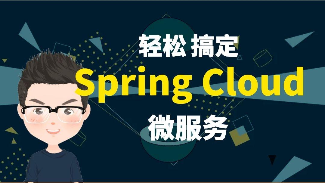 SpringCloud微服务架构零基础入门 注册中心 eureka ribbon feign
