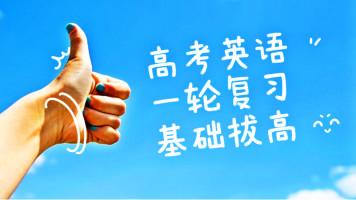 高考英语一轮复习