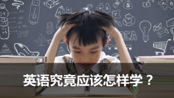 【思源公开课】英语究竟应该怎样学?