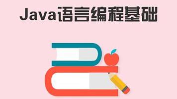 Java基础学习