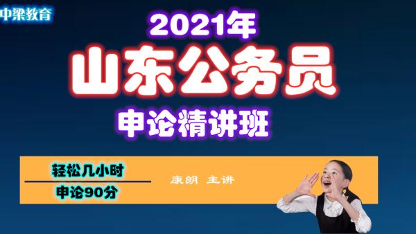 2021年山东公务员考试申论精讲班