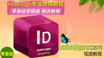 InDesign CC2015视频教程书籍书刊版式页面专业排版设计基础入门