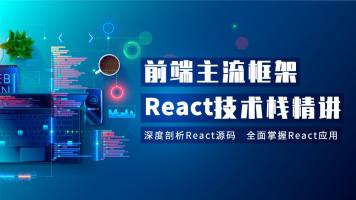前端主流框架React技术栈精讲