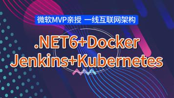 .NET6+Docker+Jenkins+Kubernetes【升职加薪,只争朝夕!】