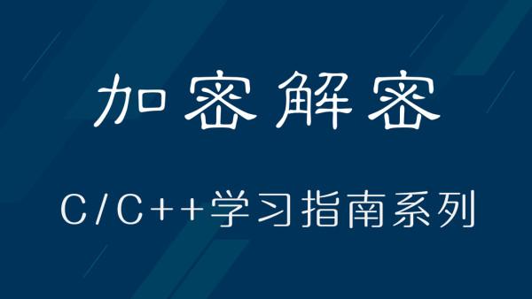 C/C++学习指南系列(加密解密)
