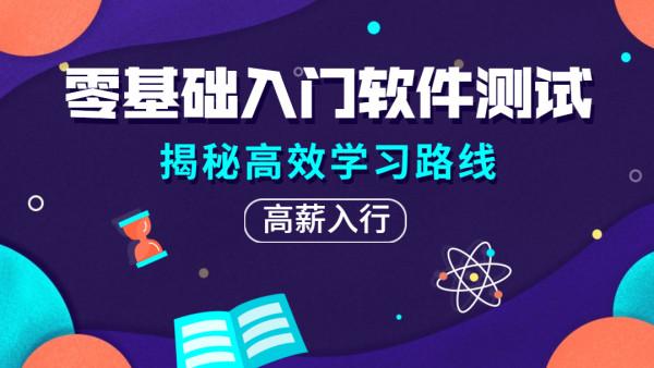 零基础入门软件测试揭秘高效学习路线【51testing博为峰出品】