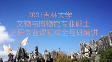 2021吉林大学文博综合348考研专业课精讲全程班