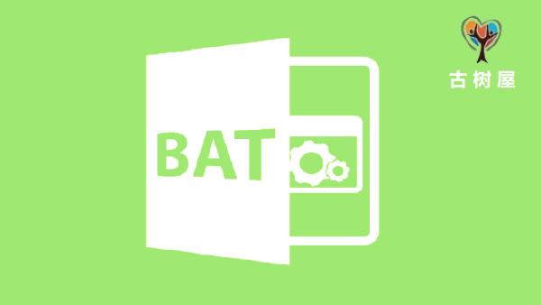 Windows批处理教程[cmd/bat版]