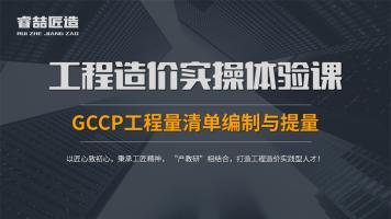 体验课|GCCP工程量清单编制与提量