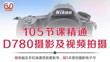 105节课精通尼康D780摄影及视频拍摄
