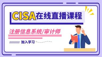 CISA注册信息系统审计师认证在线培训