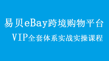 跨境电商易贝eBay  VIP体系实战指导课程【优梯跨境】