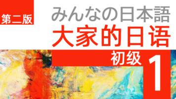 大家的日语1(第二版)