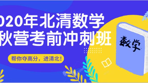 2020年北清数学金秋营营前讲习班