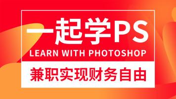 PS众筹计划3节课快速掌握PS三大技能【5月10号开课】(多)