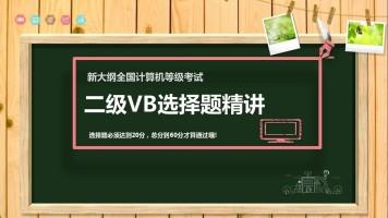 全国计算机二级VB选择题精讲