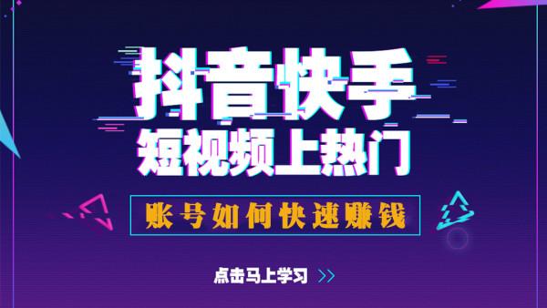 抖音/快手 短视频赚钱干货两节课  直播课