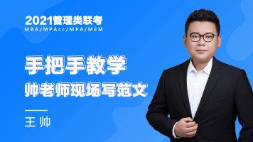 MBA/MPAcc写作实战训练:帅老师现场写范文!