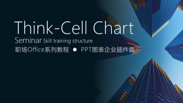 Think-Cell Chart 职场Office系列教程-PPT企业咨询级图表教程