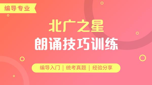 艺考/播音/编导/表演/高考 朗诵技巧训练