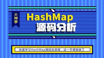 HASHMAP源码分析