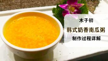 韩式奶香南瓜粥做法详解【木子初】