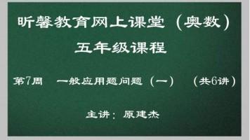 昕馨教育五年级奥数 第7周  一般应用题(一)(共6讲)