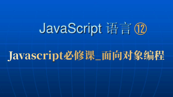 Javascript必修课_正则