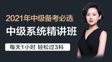 【2021中级通关】中级会计实务+财务管理+经济法-名师精讲-全免费