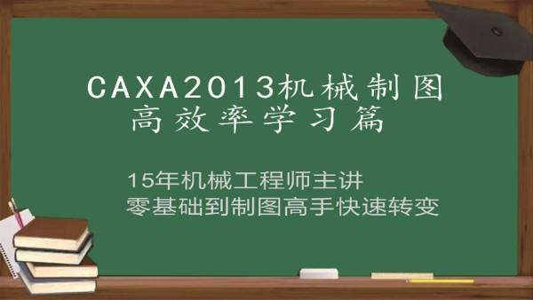 CAXA2013 机械制图高效率学习篇