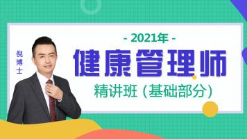 2021最新健康管理师精讲班-基础部分