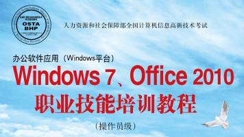Office 2010操作员级试题精讲
