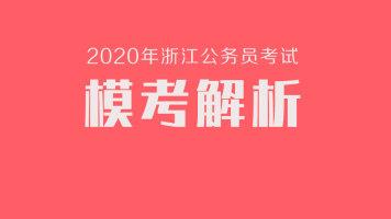 2020年浙江公务员考试模考解析【学员专用】