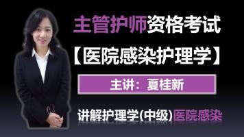 2022主管护师考试【医院感染护理学】夏桂新主讲