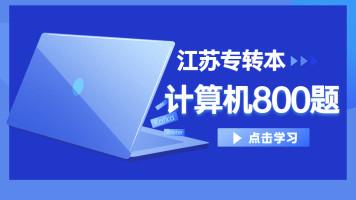 江苏专转本计算机800题刷题训练