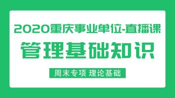 2020重庆事业单位《管理基础知识》周末专项直播课程