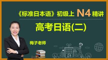 高考日语2  初级日语(N4)