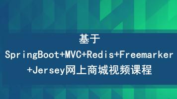SpringBoot+MVC+Redis+Freemarker+Jersey网上商城视频课程
