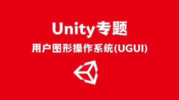 Unity专题-用户图形操作系统(UGUI)