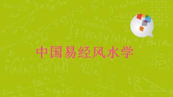 中国易经八卦 风水学视频教程
