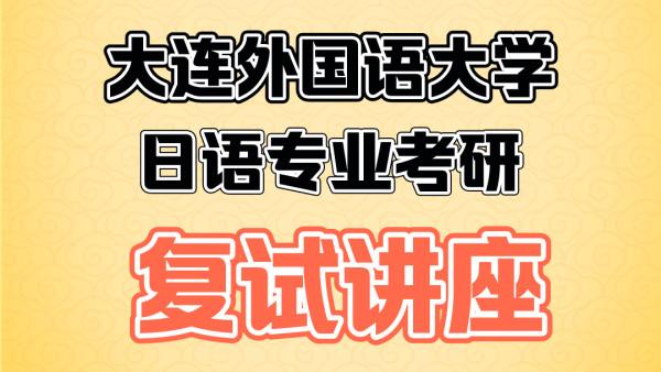 日语专业考研复试经验分享讲座|大连外国语大学