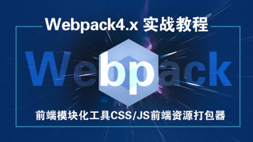 Webpack4.0实战教程 前端模块化工具CSS/JS前端资源打包器