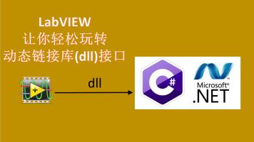 LabVIEW调用C#生成的dll文件