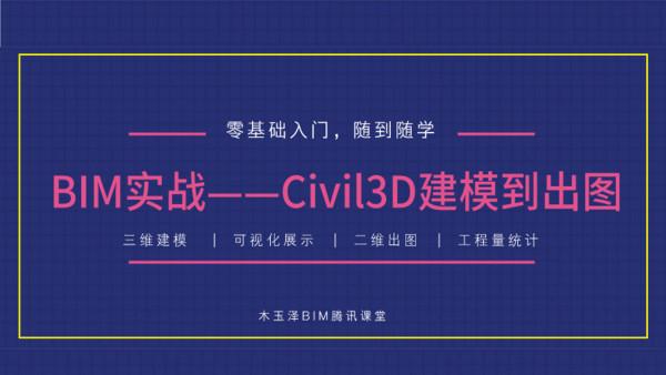 BIM实战——Civil3D建模到出图