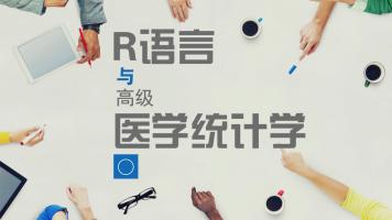 医学方|R语言与高级医学统计学